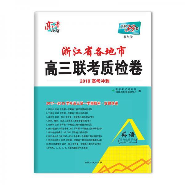 天利38套 高考攻略 浙江省各地市高三联考质检卷 2018高考冲刺--英语