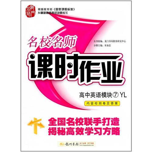 2017春启东系列·启东中学作业本   高中英语模块7 YL 译林版