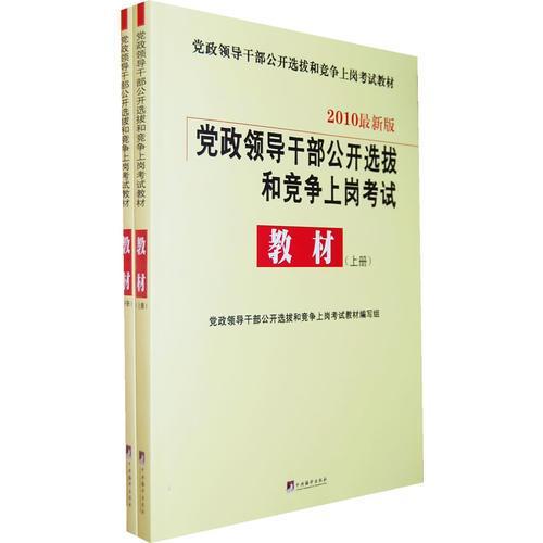 党政领导干部公开选拔和竞争上岗考试教材(上下册)