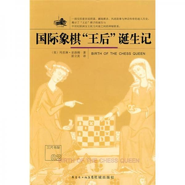"""国际象棋""""王后""""诞生记"""