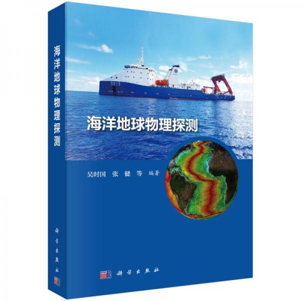 海洋地球物理探测