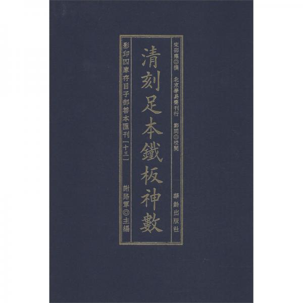 清刻足本铁板神数/影印四库存目子部善本汇刊(13)