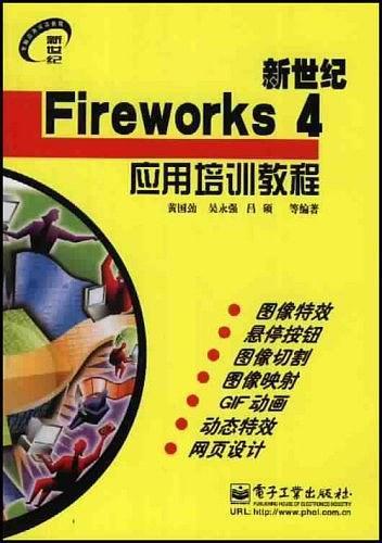 新世纪Fireworks 4 应用培训教程