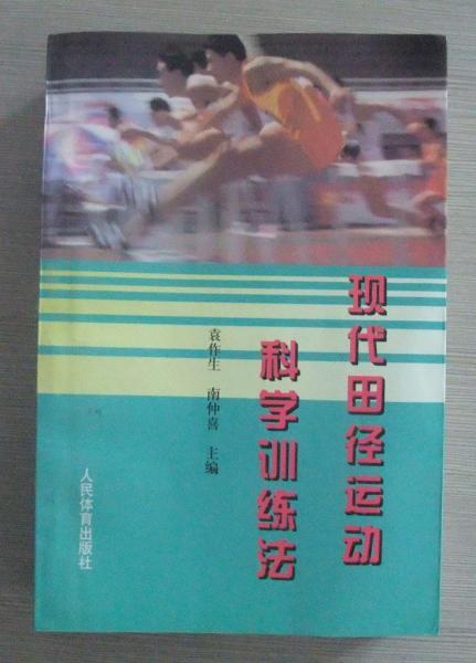 现代田径运动科学训练法