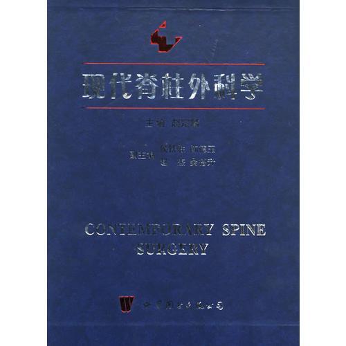 现代脊柱外科学(全二册)