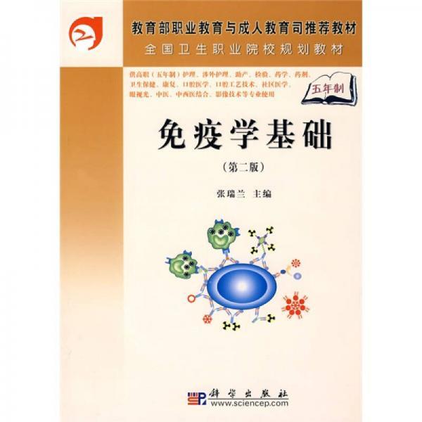 教育部职业教育与成人教育司推荐教材:免疫学基础(第2版)