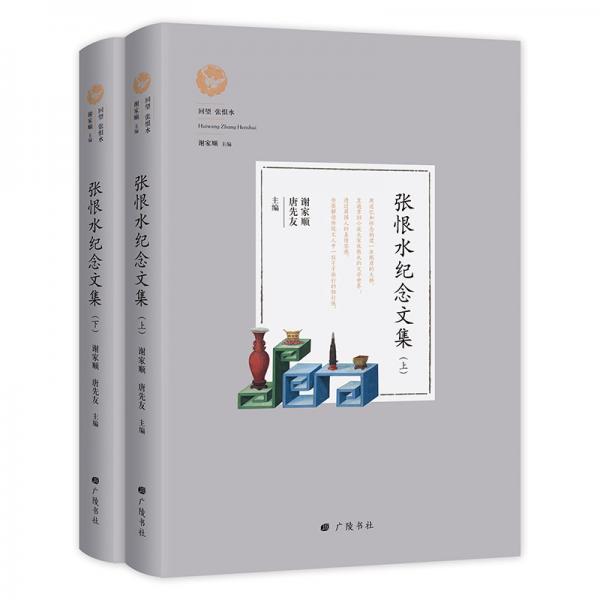 回望张恨水:张恨水纪念文集(套装上下册)
