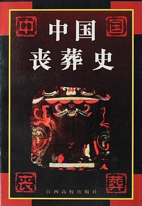 中国丧葬史