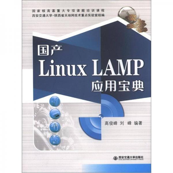 国产Linux LAMP应用宝典
