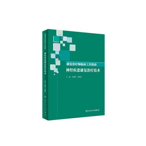康复治疗师临床工作指南·神经疾患康复治疗技术