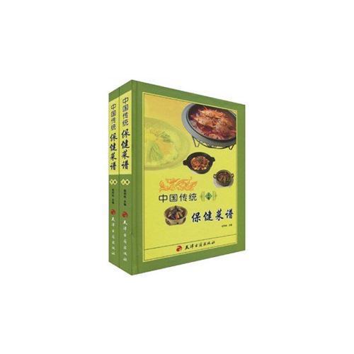 中国传统保健菜谱(上下)(精)