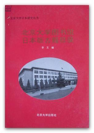 北京大学图书馆日本版古籍书目