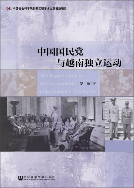 中国国民党与越南独立运动