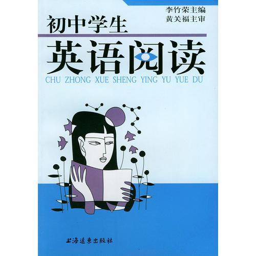 初中学生英语阅读