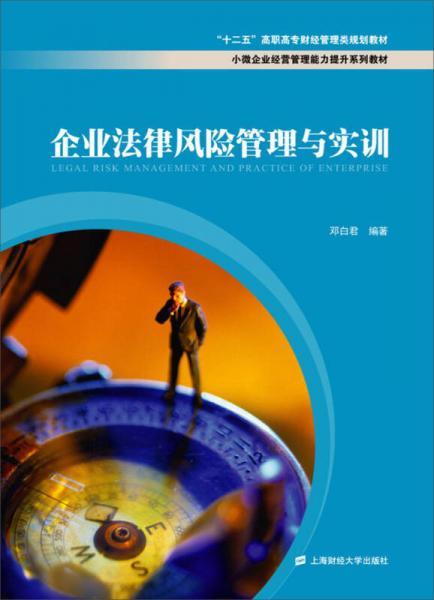 企业法律风险管理与实训