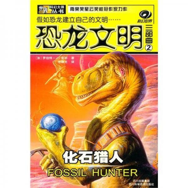 恐龙文明三部曲