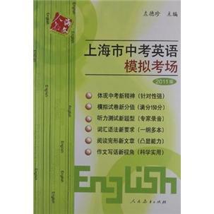 上海市中考英语模拟考场(2011版)