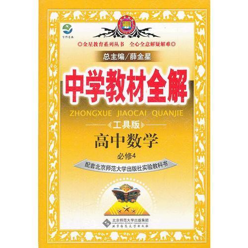 高中数学(必修4)北京师范大学出版社实验教科书(2012年7月印刷)中学教材全解