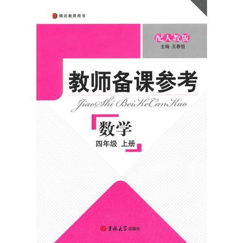 教师备课参考·小学数学 四年级上册(配人教版)