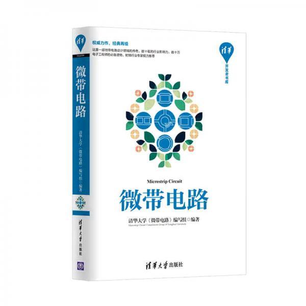 微带电路/清华开发者书库