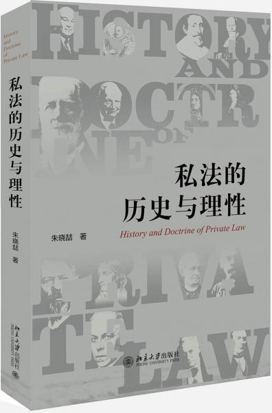 私法的历史与理性