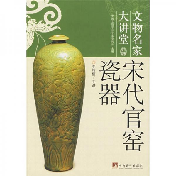 宋代官窑瓷器