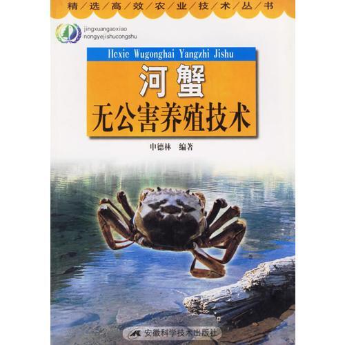 河蟹无公害养殖技术——精选高效农业技术丛书