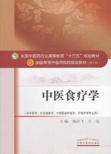 """中医食疗学/全国中医药行业高等教育""""十三五""""规划教材"""