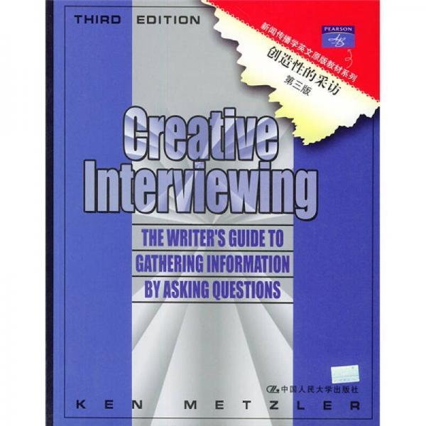 创造性的采访