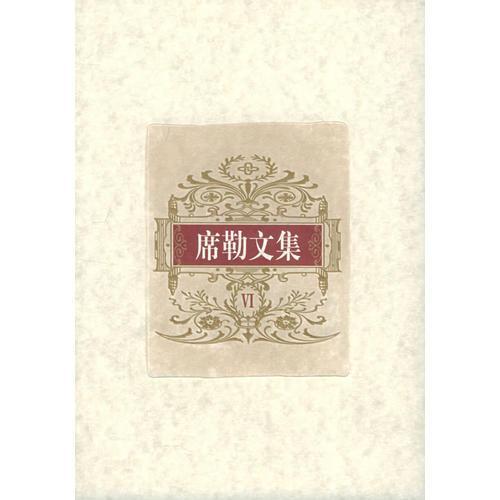 席勒文集(全六卷)