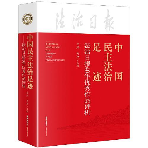 中国民主法治足迹:法治日报40年优秀作品评析