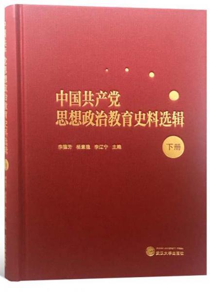 中国共产党思想政治教育史料选辑(下册)