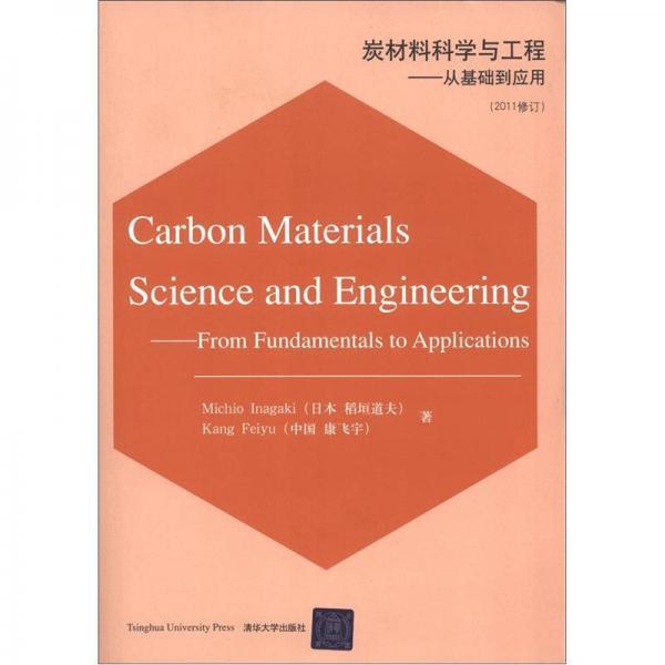 炭材料科学与工程:从基础到应用(2011修订版)