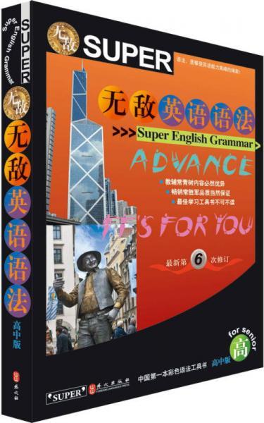 无敌英语语法(高中版 最新第6次修订)