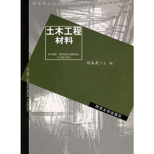土木工程材料——新世纪土木工程高级应用型人才培养系列教材
