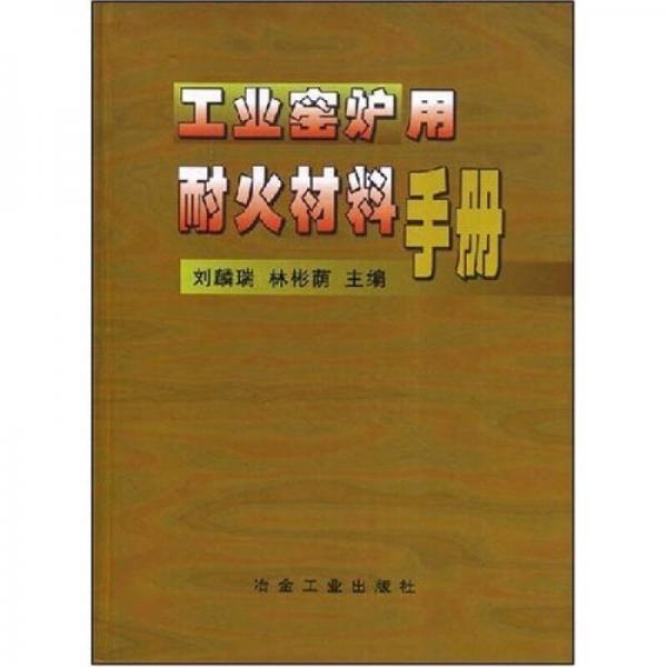 工业窑炉用耐火材料手册