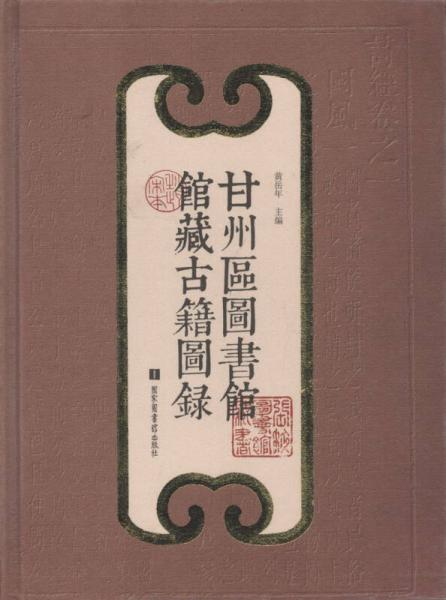 甘州区图书馆馆藏古籍图录