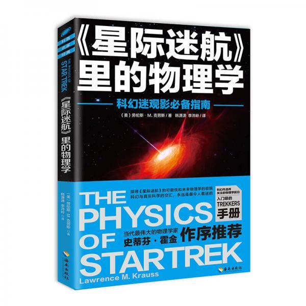 《星际迷航》里的物理学