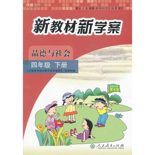 配合义务教育课程标准实验教科书 新教材新学案 品德与社会 四年级下册