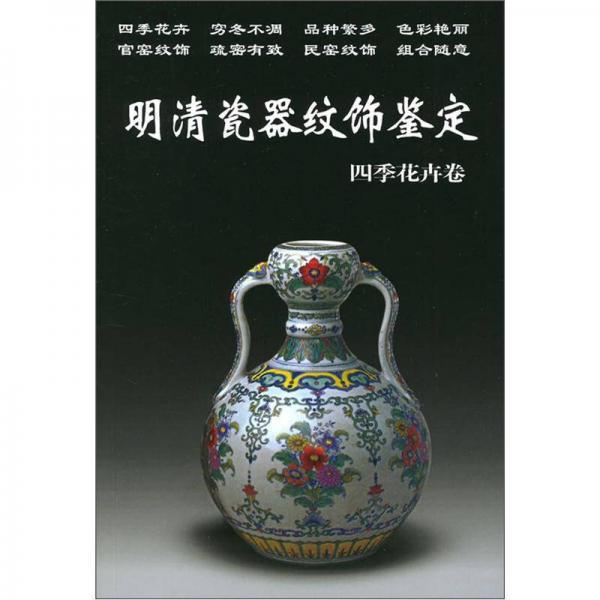 明清瓷器纹饰鉴定:四季花卉卷
