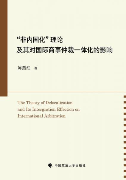 """""""非内国化""""理论及其对国际商事仲裁一体化的影响"""