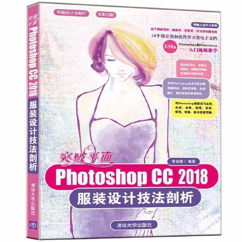 突破平面Photoshop CC 2018服装设计技法剖析