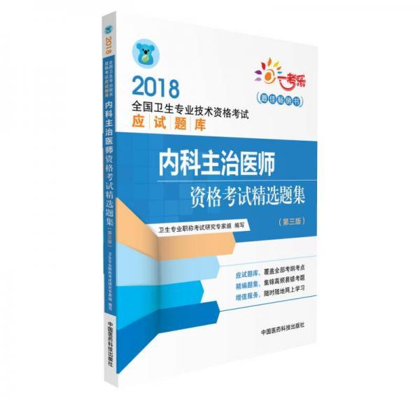 2018全国卫生职称考试 内科主治医师资格考试精选题集(第三版)