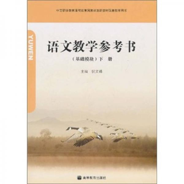 语文教学参考书:基础模块(下册)
