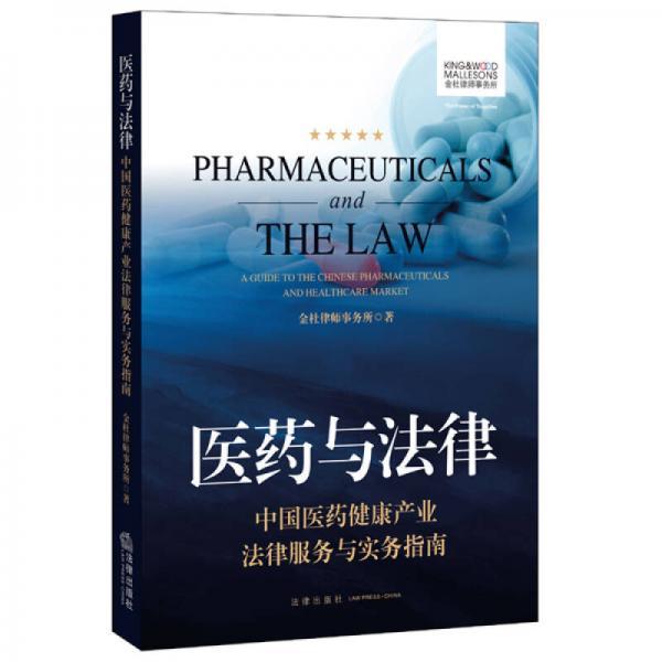 医药与法律:中国医药健康产业法律服务与实务指南