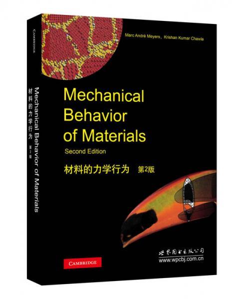 材料的力学行为(第2版)