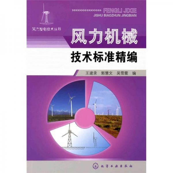 风力机械技术标准精编