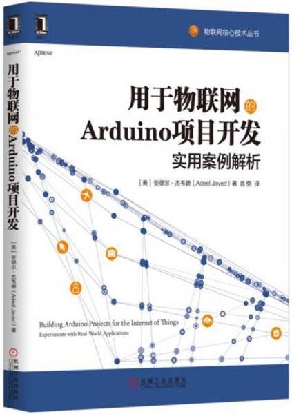 用于物联网的Arduino项目开发:实用案例解析