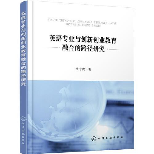 英语专业与创新创业教育融合的路径研究