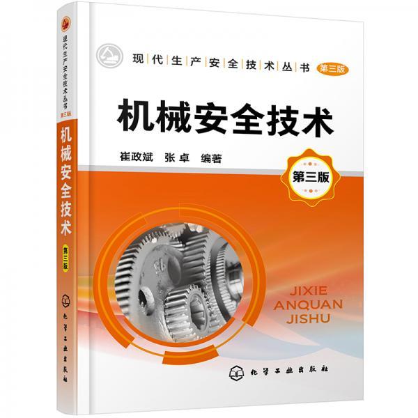 机械安全技术(第三版)